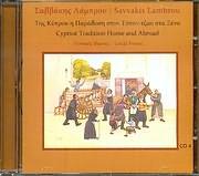 CD image for SAVVAKIS LABROU / TIS KYPROU I PARADOSI STON TOPON TZIAI STA XENA NO.4 - TOPIKES FONES