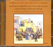 CD image for SAVVAKIS LABROU / TIS KYPROU I PARADOSI STON TOPON TZIAI STA XENA NO.5 - KYPRIAKA PARADOSIAKA