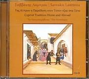 CD image for SAVVAKIS LABROU / TIS KYPROU I PARADOSI STON TOPON TZIAI STA XENA NO.6 - TA PATROPARADOTA