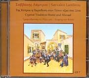 CD image for SAVVAKIS LABROU / TIS KYPROU I PARADOSI STON TOPON TZIAI STA XENA NO.7 - TRAGOUDONTAS TIS RIZES MAS