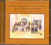 CD image for SAVVAKIS LABROU / TIS KYPROU I PARADOSI STON TOPON TZIAI STA XENA NO.8 - THISAYROS APODIMON