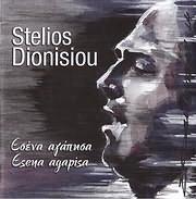 CD image ΣΤΕΛΙΟΣ ΔΙΟΝΥΣΙΟΥ / ΕΣΕΝΑ ΑΓΑΠΗΣΑ