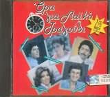 CD image ΩΡΑ ΓΙΑ ΛΑΙΚΟ ΤΡΑΓΟΥΔΙ - (VARIOUS)
