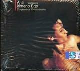 CD image HRYSANTHOS HRISTODOULOU - VIS MOTRIX / ANTI - KEIMENO EGO (ANTI - KIMENO EGO)