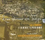 CD image for STON PLATANO STI GKOURA / GLENTIA APO TO SYRRAKO ME TON GIANNI GERODIMO (3CD)