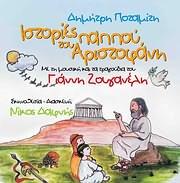 CD image for GIANNIS ZOUGANELIS - DIMITRIS POTAMITIS / ISTORIES TOU PAPPOU ARISTOFANI