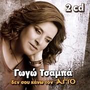 GOGO TSABA / <br>DEN SOU KANO TON AGIO (2CD)