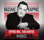 CD image VASILIS KARRAS / KYRIOS MA... KAI ALITIS (FOIVOS)