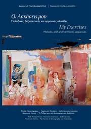 CD Image for THANASIS POLYKANDRIOTIS / OI ASKISEIS MOU (VIVLIO+ ) (2CD)