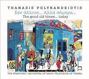 CD Image for THANASIS POLYKANDRIOTIS / SAN ALLOTE ALLA SIMERA - SYMFONIKI ORHISTRA