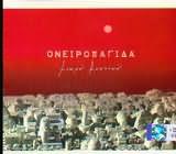 CD image ΟΝΕΙΡΟΠΑΓΙΔΑ / ΜΙΚΡΑ ΜΥΣΤΙΚΑ
