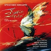 CD image ΧΡΥΣΟΣΤΟΜΟΣ ΚΟΝΙΔΑΡΗΣ / ΧΩΡΙΣ ΣΤΕΡΙΕΣ