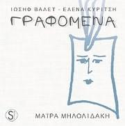 CD image MAIRA MILOLIDAKI / GRAFOMENA (IOSIF VALET, ELENA KYRITSI)