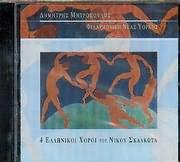 CD image DIMITRIS MITROPOULOS - FILARMONIKI NEAS YORKIS / 4 ELLINIKOI HOROI TOU SKALKOTA