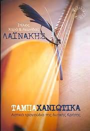 CD + BOOK image STELIOS HARA LEONIDAS LAINAKIS / TABAHANIOTIKA - ASTIKA TRAGOUDIA TIS DYTIKIS KRITIS (VIVLIO + CD)