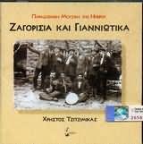 HRISTOS TZITZIMIKAS / <br>ZAGORISIA AND GIANNIOTIKA
