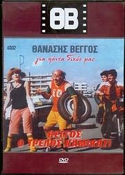 CD image for ΘΑΝΑΣΗΣ ΒΕΓΓΟΣ - ΒΕΓΓΟΣ Ο ΤΡΕΛΛΟΣ ΚΑΜΙΚΑΖΙ - (DVD VIDEO)