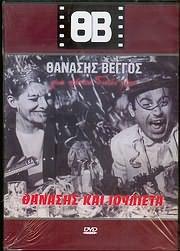 CD image for ΘΑΝΑΣΗΣ ΒΕΓΓΟΣ - ΘΑΝΑΣΗΣ ΚΑΙ ΙΟΥΛΙΕΤΑ - (DVD VIDEO)