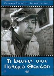 CD image for ΘΑΝΑΣΗΣ ΒΕΓΓΟΣ - ΤΙ ΕΚΑΝΕΣ ΣΤΟΝ ΠΟΛΕΜΟ ΘΑΝΑΣΗ - (DVD VIDEO)