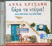 CD image ΑΝΝΑ ΧΡΥΣΑΦΗ / ΒΑΡΑ ΤΑ ΝΤΕΦΙΑ