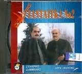 CD image for STAYROS SAVVIDIS / SANTAITKA NO.2 [LYRA MANTIS]