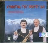 CD image AYTHENTIKA TRAGOUDIA TOU PONTOU NO.4 / MIHALIS KALIOTZIDIS GEORGOULIS LAFAZANIDIS