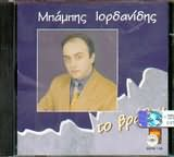 CD image for ΜΠΑΜΠΗΣ ΙΟΡΔΑΝΙΔΗΣ / ΤΟ ΒΡΑΔΟΝ