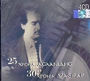 CD Image for ΑΣΛΑΝΙΔΗΣ / 25 ΧΡΟΝΙΑ ΑΣΛΑΝΙΔΗΣ (4CD)