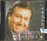 CD image ΧΡΗΣΤΟΣ ΠΑΠΑΔΟΠΟΥΛΟΣ / ΔΙΣΤΡΑΤ