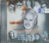 CD image ΤΡΑΓΟΥΔΑΜΕ / ΝΑΚΟ ΕΥΣΤΑΘΙΑΔΗ