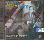 CD Image for ΓΙΩΤΗΣ ΚΟΣΜΙΔΗΣ / ΖΩΝΤΑΝΗ ΗΧΟΓΡΑΦΗΣΗ