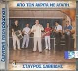 STAYROS SAVVIDIS / <br>APO TON AKRITA ME AGAPI