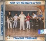 CD image ΣΤΑΥΡΟΣ ΣΑΒΒΙΔΗΣ / ΑΠΟ ΤΟΝ ΑΚΡΙΤΑ ΜΕ ΑΓΑΠΗ