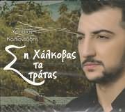 CD image for ΧΡΗΣΤΟΣ ΚΑΛΙΟΝΤΖΙΔΗΣ / Σ Η ΧΑΛΚΟΒΑΣ ΤΑ ΤΡΑΤΑΣ