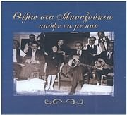 CD image for THELO STA BOUZOUKIA APOPSE NA ME PAS (4CD)