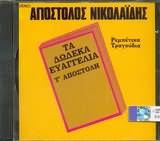 APOSTOLOS NIKOLAIDIS / <br>TA DODEKA EYAGGELIA