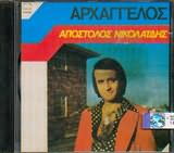 CD image ΑΠΟΣΤΟΛΟΣ ΝΙΚΟΛΑΙΔΗΣ / ΑΡΧΑΓΓΕΛΟΣ