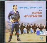 CD image ΓΙΑΝΝΗΣ ΦΛΩΡΙΝΙΩΤΗΣ / ΠΟΝΤΙΑΚΟ ΞΕΦΑΝΤΩΜΑ