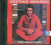 CD image ΑΠΟΣΤΟΛΟΣ ΝΙΚΟΛΑΙΔΗΣ / ΗΘΕΛΑ ΝΑΜΟΥΝΑ ΠΑΣΣΑΣ