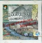 CD image SARAKATSANIKA MERAKIA / GAKIS - BONIAS - FLOROS - KALOUSIS - ROUNTOS - ROUFOS - GKOVARIS