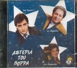 CD image VASILIS KARRAS / ST.FOTIADIS / ASTERIA TOU VORRA