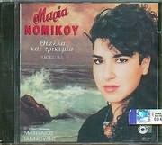 CD image ΜΑΡΙΑ ΝΟΜΙΚΟΥ / ΘΥΕΛΛΑ ΚΑΙ ΤΡΙΚΥΜΙΑ