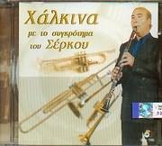 CD image for HALKINA TOU SERKOU / PAIZOUN TROBETA SERKOS DIGKAS ZORAS