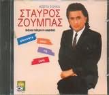 CD image for ΣΤΑΥΡΟΣ ΖΟΥΜΠΑΣ / ΝΑΧΑ ΠΕΤΡΙΝΗ ΚΑΡΔΙΑ