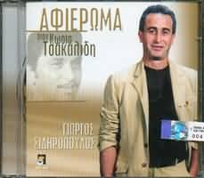 CD image for ΓΙΩΡΓΟΣ ΣΙΔΗΡΟΠΟΥΛΟΣ / ΑΦΙΕΡΩΜΑ ΣΤΟ Π ΤΣΑΚΑΛΙΔΗ