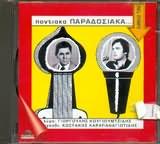 CD image KOSTAS KARAPANAGIOTIDIS / PONTIAKA PARADOSIAKA