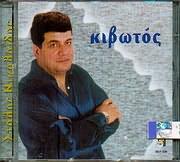 CD image ΣΤΑΘΗΣ ΝΙΚΟΛΑΙΔΗΣ / ΚΙΒΩΤΟΣ