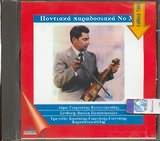 CD image for KOSTAS - GIORGOS - GIANNIS KARAPANAGIOTIDIS / PONTIAKA PARADOSIAKA NO.3