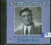 CD image ΣΤΕΦΑΝΟΣ ΒΕΖΟΣ / ΣΜΥΡΝΕΙΚΑ ΤΡΑΓΟΥΔΙΑ ΝΟ.1