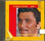 GIORGOS TSAKALIDIS / 1981
